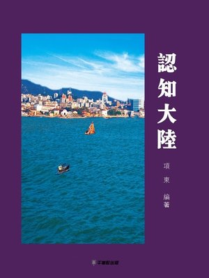 cover image of 認知大陸