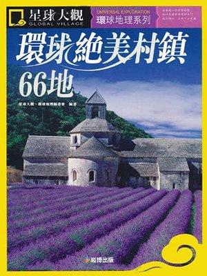 cover image of 環球絕美村鎮66地