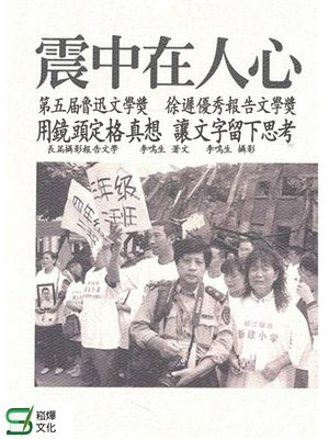 cover image of 震中在人心