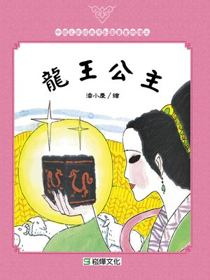cover image of 龍王公主