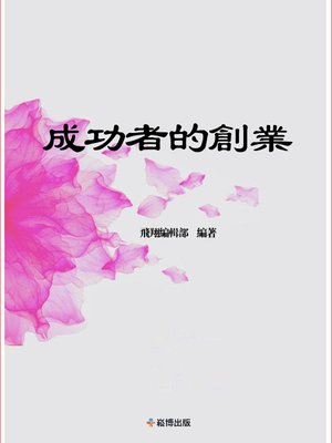 cover image of 成功者的創業