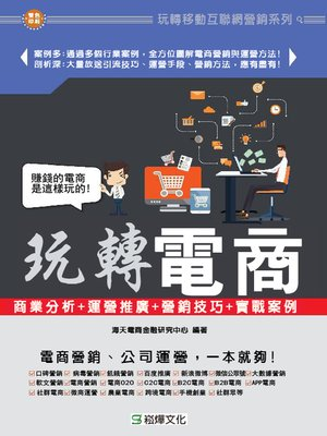 cover image of 玩轉電商