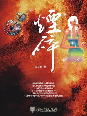 cover image of 煙碎