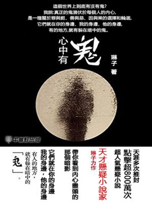 cover image of 心中有鬼