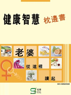 cover image of 健康智慧枕邊書——老婆從這裡讀起