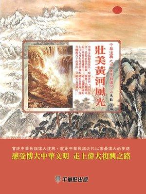 cover image of 壯美黃河風光