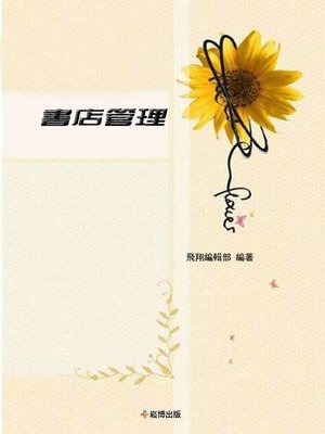 cover image of 書店管理