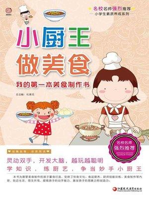 cover image of 小厨王,做美食