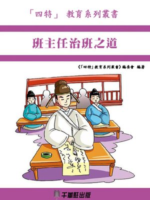 cover image of 班主任治班之道