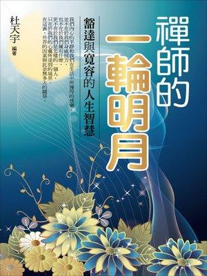 cover image of 禪師的一輪明月