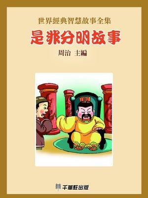 cover image of 是非分明故事