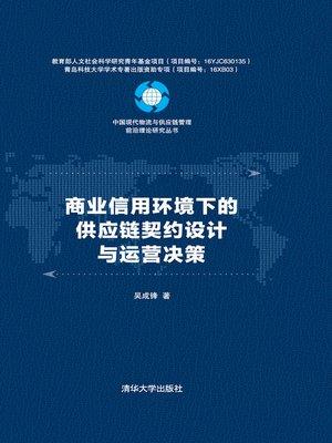 cover image of 商业信用环境下的供应链契约设计与运营决策