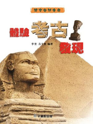 cover image of 體驗考古發現