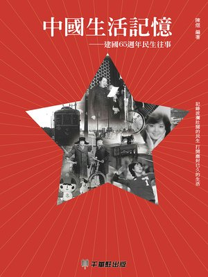cover image of 中國生活記憶