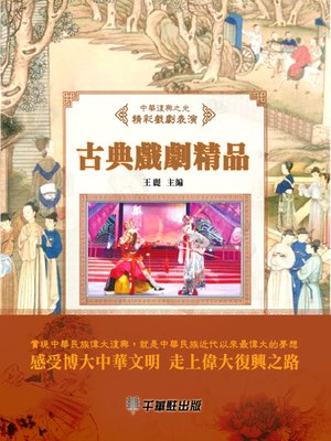cover image of 古典戲曲精品