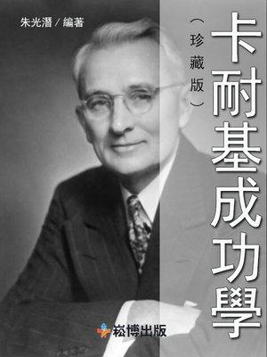 cover image of 卡耐基成功學(珍藏版)