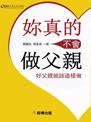 cover image of 你真的不會做父親