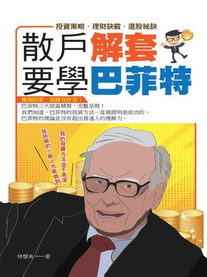 cover image of 散戶解套 要學巴菲特