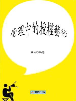 cover image of 管理中的授權藝術
