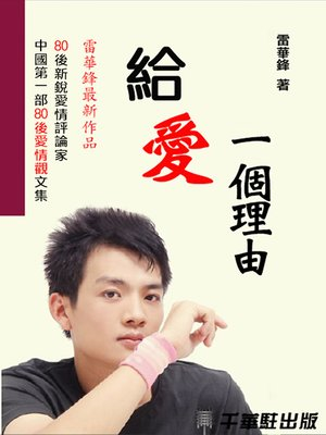 cover image of 給愛一個理由