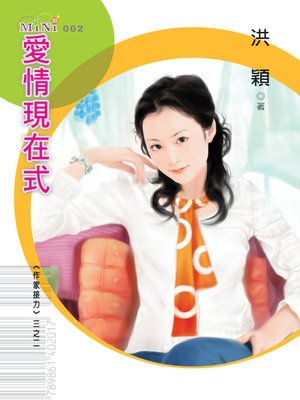 cover image of 愛情現在式