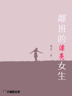 cover image of 鄰班的漂亮女生