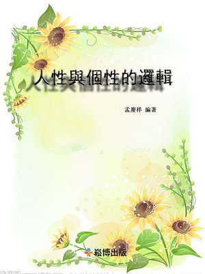cover image of 人性與個性的邏輯