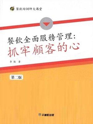 cover image of 餐飲全面服務管理