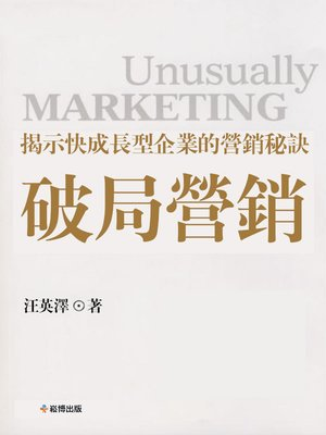 cover image of 破局營銷