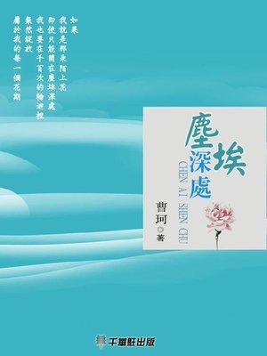 cover image of 塵埃深處