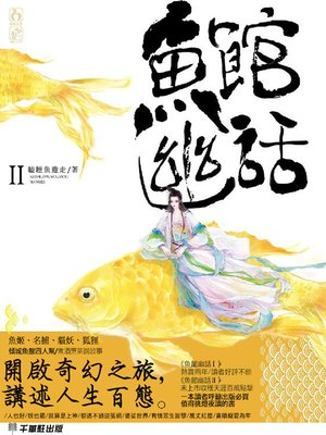 cover image of 魚館幽話2