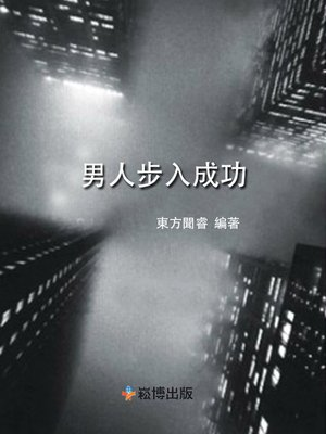 cover image of 男人步入成功
