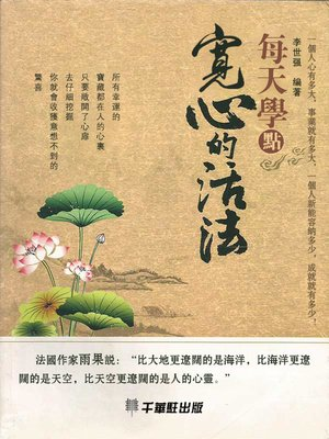 cover image of 每天學點寬心的活法