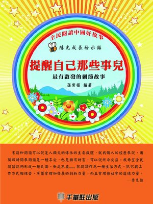 cover image of 提醒自己那些事兒