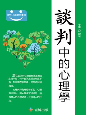 cover image of 談判中的心理學