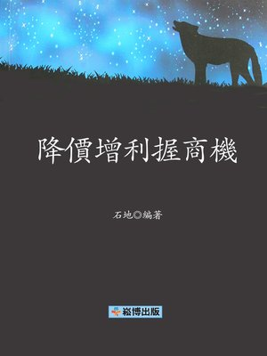 cover image of 降價增利握商機