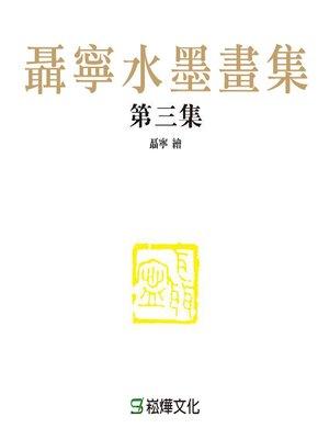 cover image of 聶寧水墨畫集(第三集)