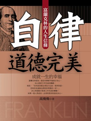 cover image of 道德完美成就一生的幸福