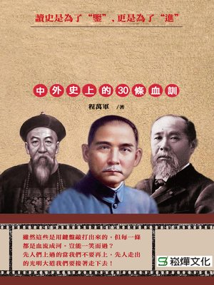 cover image of 中外史上的30條血訓