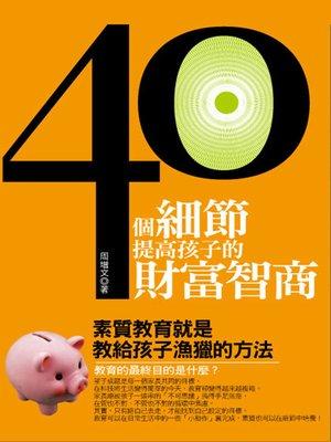 cover image of 40個細節,提高孩子的財富智商