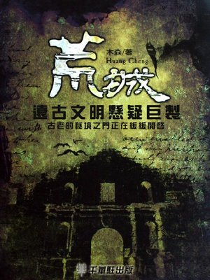 cover image of 荒城