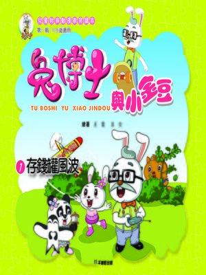 cover image of 兔博士與小金豆 1存錢罐風波