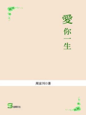 cover image of 愛你一生
