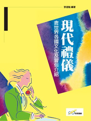 cover image of 現代禮儀