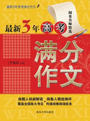 cover image of 最新3年高考满分作文