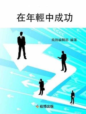cover image of 在年輕中成功