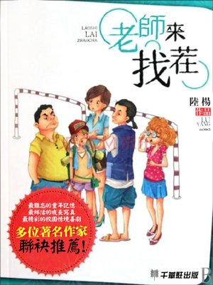 cover image of 老師來找茬