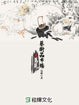 cover image of 藝術品市場之馬見