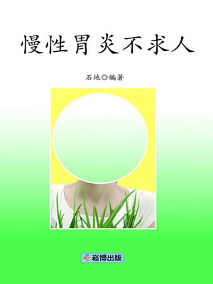 cover image of 慢性胃炎不求人