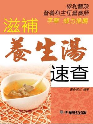 cover image of 滋補養生湯速查